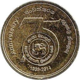 "Sri Lanka 5 Rupees 2014 ""75 years of Bank of Ceylon"""