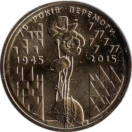 """Ukraine 1 Hryvni 2015 """"70 years of the Victory in the Great Patriotic War"""""""