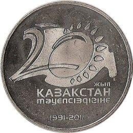 """Kasachstan 50 Tenge 2011 """"20 years of Independence"""""""