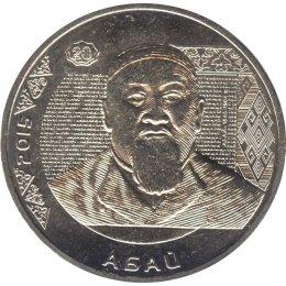 "Kasachstan 50 Tenge 2014 ""Abai"""