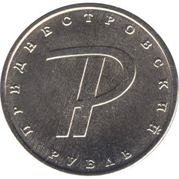 """Transnistrien 1 Rouble 2015  """"Graphical image of the rouble"""""""