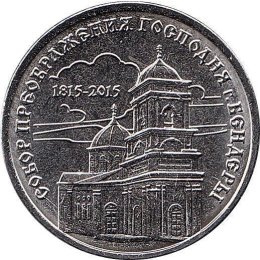 "Transnistrien 1 Rouble 2015  ""The Cathedral of the Transfiguration in Bendery"""