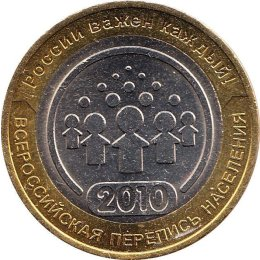 "Russland 10 Rubel 2010 ""National Census"" SPMD"