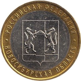 "Russland 10 Rubel 2007 ""Novosibirsk oblast"" MMD"