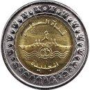 """Aegypten 1 Pound 2015 """"Suez Canal"""""""