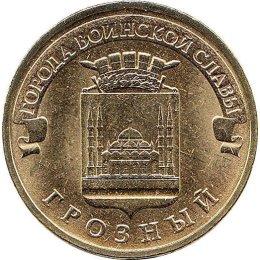 "Russland 10 Rubel 2015 ""Grozny"""