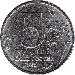 Russland 5 Rubel 2015 170 years of the Russian Geographical Society