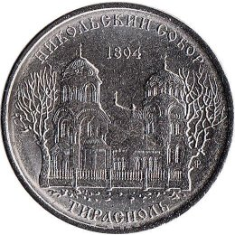 Transnistrien 1 Rouble 2015  St. Nicholas Cathedral in Tiraspol