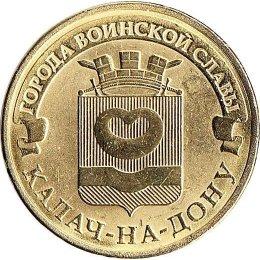 "Russland 10 Rubel 2015 ""Kalach-na-Donu"""