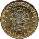 "Russland 10 Rubel 2015 ""Kovrov"""