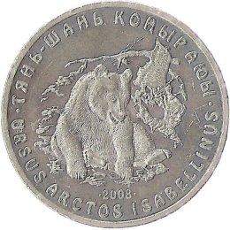 """Kasachstan 50 Tenge 2008 """"Tien Shan Brown Bear"""""""