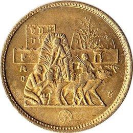 "Aegypten 5 Millièmesi 1397/1977 ""FAO"""