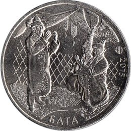 "Kasachstan 50 Tenge 2015 ""Bata"""