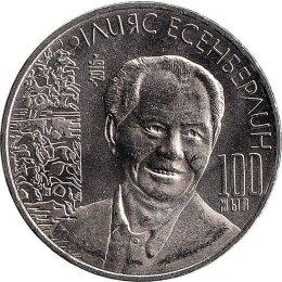 """Kasachstan 50 Tenge 2015 """"100th anniversary of Ilyas Esenberlin"""""""