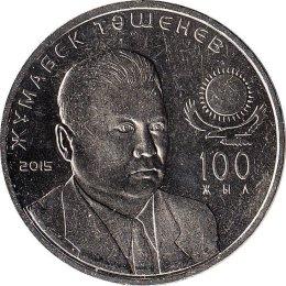 "Kasachstan 50 Tenge 2015 ""100th anniversary of Zhumabek Tashenev"""