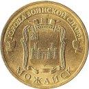"Russland 10 Rubel 2015 ""Mozhaysk"""