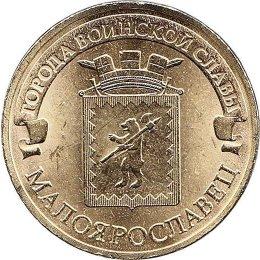 "Russland 10 Rubel 2015 ""Maloyaroslavets"""