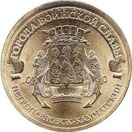 """Russland 10 Rubel 2015 """"Petropavlovsk-Kamchatsky"""""""