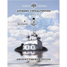 "Russland 2012 ""ANGIENT TOWNS of RUSSIA"" Ausgabe 11"