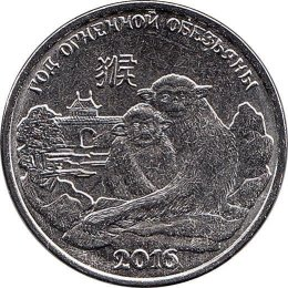 "Transnistrien 1 Rouble 2015  ""Affe"""