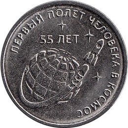 Transnistrien 1 Rouble 2016  55 years of the first manned flight into space