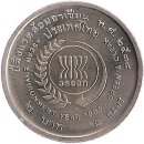 "Thailand 2 Baht 1995 ""Year of ASEAN Environment"""