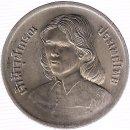 """Thailand 2 Baht 1979 """"Princess Chulabhorn"""""""