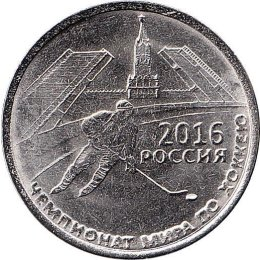 Transnistrien 1 Rouble 2016  Ice Hockey