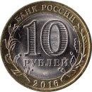"Russland 10 Rubel 2016 ""Belgorod Oblast"""