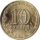 """Russland 10 Rubel 2016 """"Gatchina"""""""
