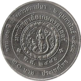 "Thailand 20 Baht 2013 ""72nd Anniversary of Kasetasrt University"""