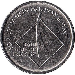 Transnistrien 1 Rouble 2016  10 years of Independence Referendum