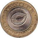 "Indien 10 Rupees 2013 ""Diamond Jubilee of Coir Board of India"""