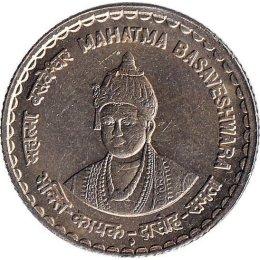 """Indien 5 Rupees 2006 """"Mahatma Basaveshwarar"""""""