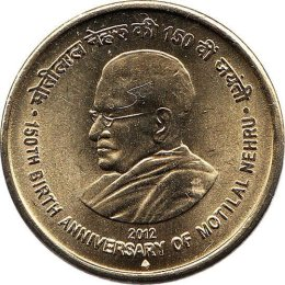 "Indien 5 Rupees 2012 ""150th Anniversary of Motilal Nehru"""