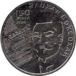 "Kasachstan 100 Tenge 2016 ""100th anniversary of Alihan Bukeihanov"""