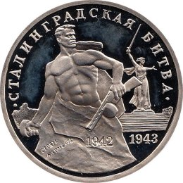 "Russland 3 Rubel 1993 ""The 50th Anniversary of Victory on the Volga"""