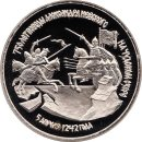 "Russland 3 Rubel 1992 ""Battle of Chudskoye Lake"""