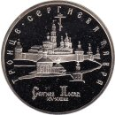 Russland 5 Rubel 1993 The Troitse-Sergiyeva Lavra in...