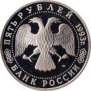 "Russland 5 Rubel 1993 ""The Troitse-Sergiyeva Lavra in Sergiyev Posad"""