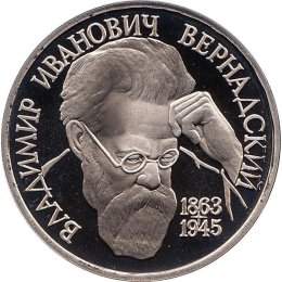 """Russland 1 Rubel 1993 """"The 130th Anniversary of the Birth of V.I. Vernadsky"""""""
