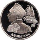 """Russland 1 Rubel 1992 """"Naval Commander P.S. Nakhimov"""""""