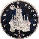 "Russland 1 Rubel 1992 ""Writer and poet Yakub Kolas"""