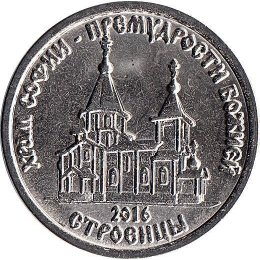 Transnistrien 1 Rouble 2016  Temple in the name of Sophia, the Wisdom of God, Stroienti