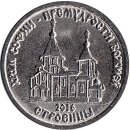 """Transnistrien 1 Rouble 2016  """"Temple in the name of Sophia, the Wisdom of God, Stroienti"""""""