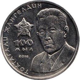 """Kasachstan 100 Tenge 2016 """"Toktagan Zhangeldin"""""""