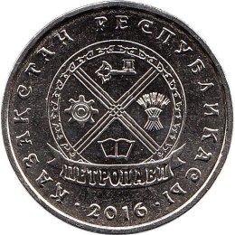 "Kasachstan 50 Tenge 2016 ""Petropavl"""