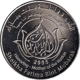 Vereinigte Arabische Emirate 1 Dirham 2005 Sheikha Fatima Bint Mubarak - Mother of the Nation