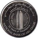 """Vereinigte Arabische Emirate 1 Dirham 2003 """"35th..."""