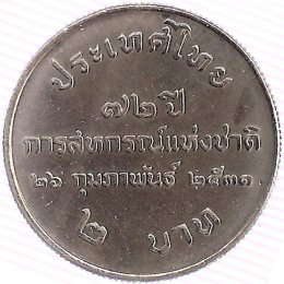 Thailand 2 Baht 1988 72nd Anniversary of Thai Cooperatives